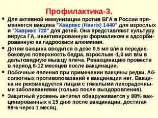 Профилактика-3. Для активной иммунизации против ВГА в России при-меняется вакцин