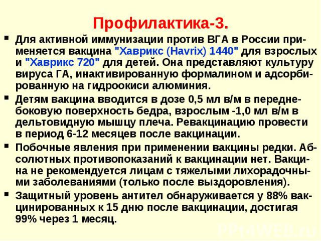 Профилактика-3. Для активной иммунизации против ВГА в России при-меняется вакцина \