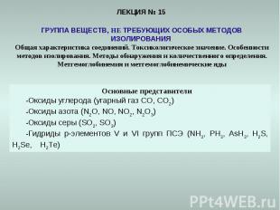 ЛЕКЦИЯ № 15 ГРУППА ВЕЩЕСТВ, НЕ ТРЕБУЮЩИХ ОСОБЫХ МЕТОДОВ ИЗОЛИРОВАНИЯ Общая харак