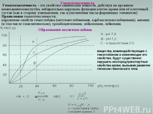 Гематотоксичность Гематотоксичность - это свойство химических веществ, действуя