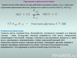 Образование карбоксигемоглобина Карбоксигемоглобин образуется при действии на ор