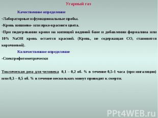 Угарный газ Качественное определение Лабораторные и функциональные пробы. Кровь