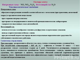 Оксиды азота Нитрозные газы - NO, NO2, N2O3 Веселящий газ N2O Токсикологическое