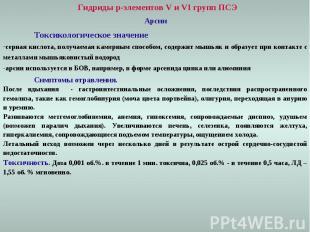Гидриды p-элементов V и VI групп ПСЭ Арсин Токсикологическое значение серная кис