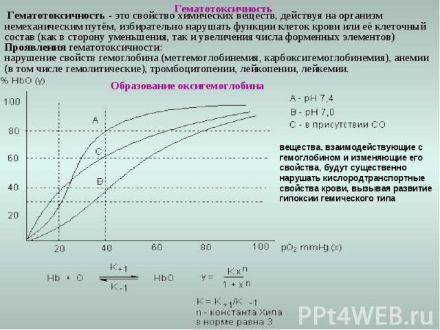 Гематотоксичность Гематотоксичность - это свойство химических веществ, действуя на организм немеханическим путём, избирательно нарушать функции клеток крови или её клеточный состав (как в сторону уменьшения, так и увеличения числа форменных элементо…
