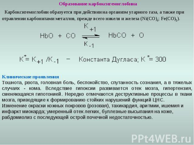Образование карбоксигемоглобина Карбоксигемоглобин образуется при действии на организм угарного газа, а также при отравлении карбонилами металлов, прежде всего никеля и железа (Ni(CO)4; Fe(CO)5). Клинические проявления Тошнота, рвота, головная боль,…