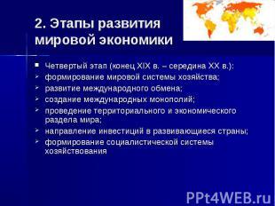 2. Этапы развития мировой экономики Четвертый этап (конец XIX в. – середина XX в