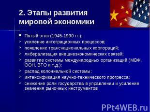 2. Этапы развития мировой экономики Пятый этап (1945-1990 гг.): усиление интегра