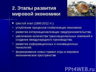 2. Этапы развития мировой экономики Шестой этап (1990-2012 гг.): углубление проц