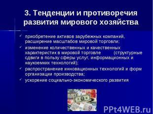 3. Тенденции и противоречия развития мирового хозяйства приобретение активов зар