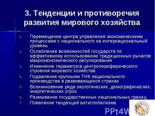 3. Тенденции и противоречия развития мирового хозяйства Перемещение центра управ