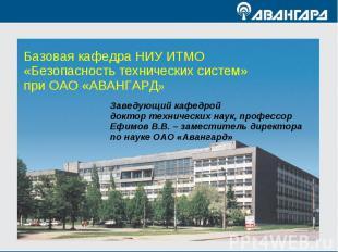 Базовая кафедра НИУ ИТМО «Безопасность технических систем» при ОАО «АВАНГАРД» За