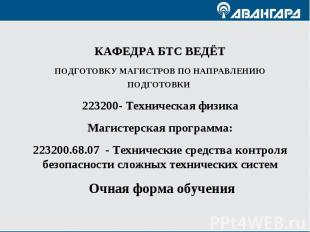 КАФЕДРА БТС ВЕДЁТ ПОДГОТОВКУ МАГИСТРОВ ПО НАПРАВЛЕНИЮ ПОДГОТОВКИ 223200- Техниче