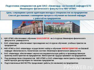 Подготовка специалистов для ОАО «Авангард» на базовой кафедре БТС Инженерно-физи