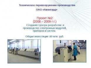 Техническое перевооружение производства ОАО «Авангард» Проект №2 (2008 – 2009 г.