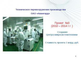 * Техническое перевооружение производства ОАО «Авангард» Проект №3 (2010 – 2014