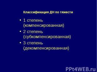 Классификация ДН по тяжести 1 степень (компенсированная) 2 степень (субкомпенсир