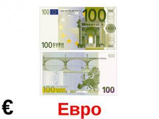 Евро €