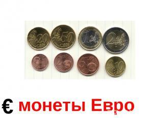 монеты Евро €