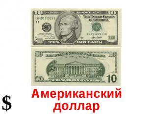 Американский доллар $
