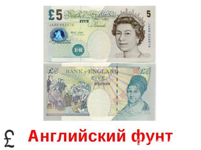 Английский фунт
