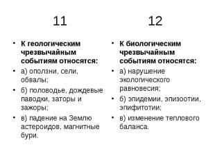 11 12 К геологическим чрезвычайным событиям относятся: а) оползни, сели, обвалы;