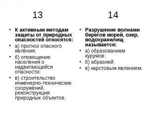 13 14 К активным методам защиты от природных опасностей относятся: а) прогноз оп