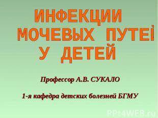 Профессор А.В. СУКАЛО 1-я кафедра детских болезней БГМУ