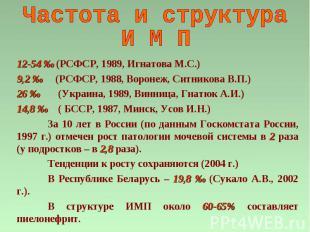 12-54 ‰ (РСФСР, 1989, Игнатова М.С.) 9,2 ‰ (РСФСР, 1988, Воронеж, Ситникова В.П.