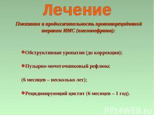 Обструктивная уропатия (до коррекции); Пузырно-мочеточниковый рефлюкс (6 месяцев