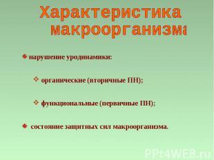 нарушение уродинамики: органические (вторичные ПН); функциональные (первичные ПН