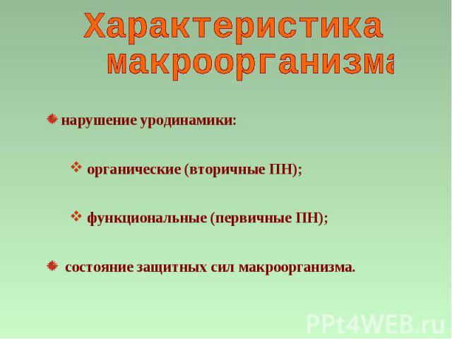 нарушение уродинамики: органические (вторичные ПН); функциональные (первичные ПН); состояние защитных сил макроорганизма.