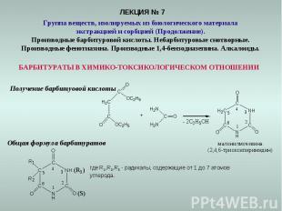 ЛЕКЦИЯ № 7 Группа веществ, изолируемых из биологического материала экстракцией и