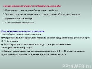 Химико-токсикологическое исследование на алкалоиды: 1.Изолирование алкалоидов из