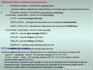 Общеалкалоидные осадительные реактивы: 1. Реактивы, дающие с алкалоидами простые