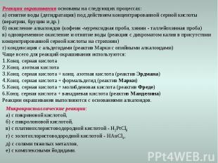 Реакции окрашивания основаны на следующих процессах: а) отнятие воды (дегидратац