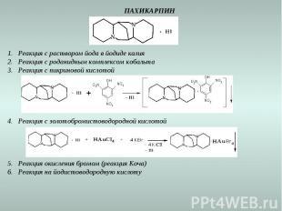 ПАХИКАРПИН Реакция с раствором йода в йодиде калия Реакция с роданидным комплекс