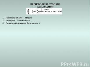ПРОИЗВОДНЫЕ ТРОПАНА СКОПОЛАМИН Реакция Витали — Морена Реакция с солью Рейнеке Р