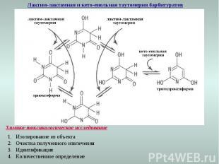 Лактим-лактамная и кето-енольная таутомерия барбитуратов Химико-токсикологическо