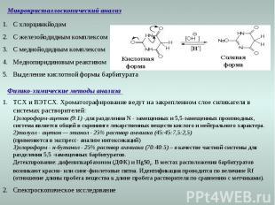 Микрокристаллоскопический анализ С хлорцинкйодом С железойодидным комплексом С м