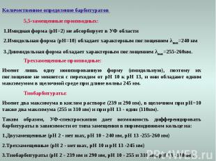 Количественное определение барбитуратов 5,5-замещенные производных: 1.Имидная фо