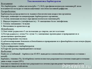 Всасывание. Все барбитураты - слабые кислоты (рКа =7,2-8,0), при физиологическом
