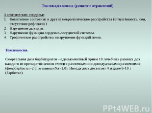 Токсикодинамика (развитие отравлений) 4 клинических синдрома: Коматозное состоян