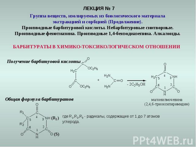 ЛЕКЦИЯ № 7 Группа веществ, изолируемых из биологического материала экстракцией и сорбцией (Продолжение). Производные барбитуровой кислоты. Небарбитуровые снотворные. Производные фенотиазина. Производные 1,4-бензодиазепина. Алкалоиды. Получение барби…