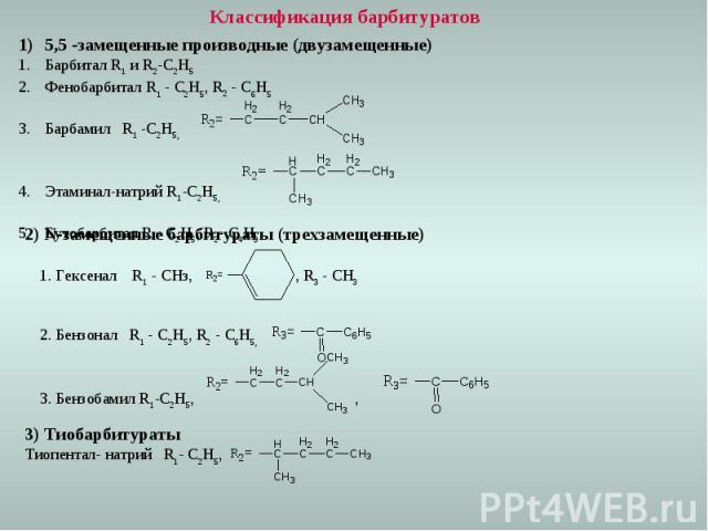 Классификация барбитуратов 5,5 -замещенные производные (двузамещенные) Барбитал R1 и R2-C2H5 Фенобарбитал R1 - С2Н5, R2 - С6Н5 Барбамил R1 -C2H5, Этаминал-натрий R1-C2H5, Бутобарбитал R - С2Н5, R2- C4Н9 2) N-замещенные барбитураты (трехзамещенные) 1…