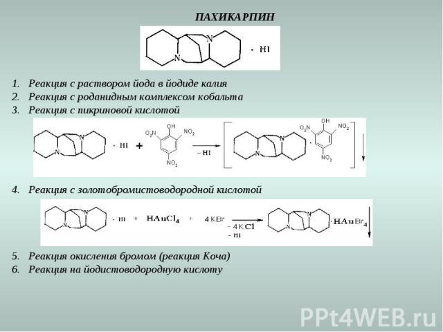 ПАХИКАРПИН Реакция с раствором йода в йодиде калия Реакция с роданидным комплексом кобальта Реакция с пикриновой кислотой Реакция с золотобромистоводородной кислотой Реакция окисления бромом (реакция Коча) Реакция на йодистоводородную кислоту