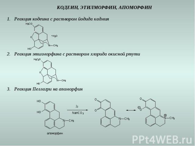 КОДЕИН, ЭТИЛМОРФИН, АПОМОРФИН Реакция кодеина с раствором йодида кадмия Реакция этилморфина с раствором хлорида окисной ртути Реакция Пеллагри на апоморфин