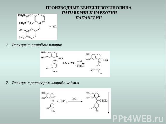 ПРОИЗВОДНЫЕ БЕНЗИЛИЗОХИНОЛИНА ПАПАВЕРИН И НАРКОТИН ПАПАВЕРИН Реакция с цианидом натрия Реакция с раствором хлорида кадмия
