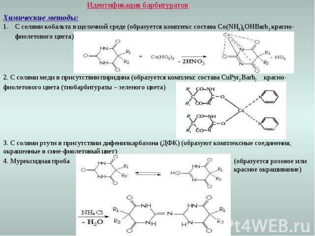 Идентификация барбитуратов Химические методы: С солями кобальта в щелочной среде (образуется комплекс состава Co(NH3)6OHBarb2 красно-фиолетового цвета) 2. С солями меди в присутствии пиридина (образуется комплекс состава CuPyr2Barb2 красно-фиолетово…
