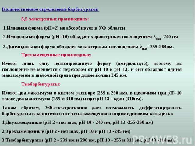 Количественное определение барбитуратов 5,5-замещенные производных: 1.Имидная форма (рН=2) не абсорбирует в УФ области 2.Имидольная форма (рН=10) обладает характерным поглощением λmax=240 нм 3.Диимидольная форма обладает характерным поглощением λmax…